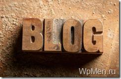 WpMen - Почему именно блог, а не сайт?