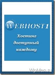 WpMen - Почему именно Webhost1?