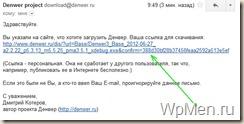 WpMen - Подтверждаем почту.
