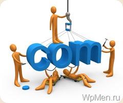 WpMen - Что такое Домен?