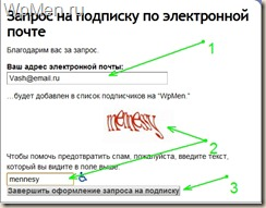 WpMen - Подписываемся на RSS 2.