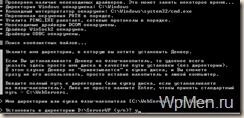 WpMen - Установка Denwer'a.