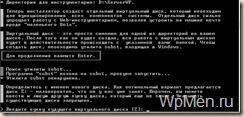 WpMen - Указываем название для нового локального диска.