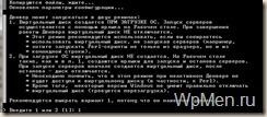 WpMen - Установка нового локального диска для компьютера.