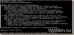 WpMen - Значки на рабочем столе для Денвера.