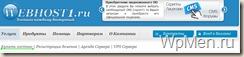 WpMen - Покупаем хостинг у Webhost1.