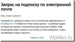 WpMen - Подтверждаем Почту для подписки по РСС.