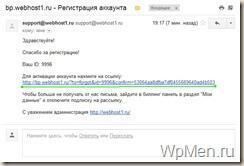 WpMen - Регистрационное письмо от Webhost1.