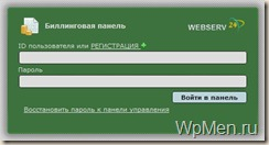 WpMen - Форма входа на Webhost1.