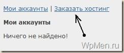 WpMen - Заказываем Хостинг на Webhost1.