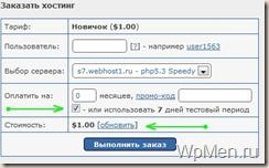 WpMen - Выполняем заказ на Webhost1.