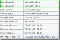 WpMen - Установка связи между доменом и хостингом.