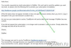 WpMen - Подтверждаем почту для подписки по RSS.