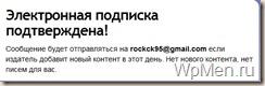WpMen - Почта подтверждена.