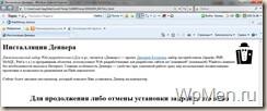 WpMen - Закрой браузер - Денвер.