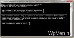 WpMen - Установка Denwer.