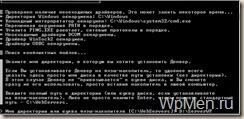 WpMen - Указываем место установки Денвера.