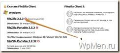 WpMen - Скачиваем FileZilla.