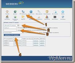 WpMen - Создаем FTP-Пользователя в Хостинг-панели.