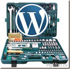 WpMen - Настройка WordPress.