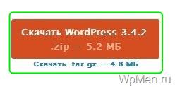 Скачиваем WordPress.