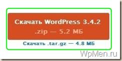 WpMen - Скачать Вордпресс.