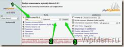 WpMen - Создаем базу данных на Денвере.
