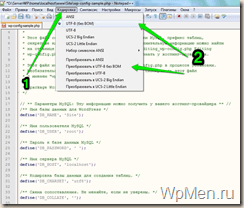 WpMen - Wp-config и UTF без BOM.