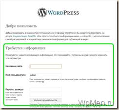 WpMen - Первые шаги с WordPress.