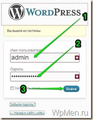 WpMen - Форма входа в WordPress.