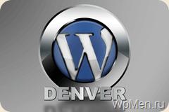 WpMen - Установка и настройка WordPress на Денвер.