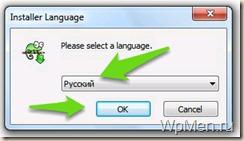 WpMen - Выбор языка при установке NotePad.