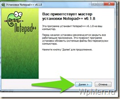 WpMen - Начинаем установку NotePad++.