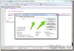 WpMen - Форма поиска в NotePad