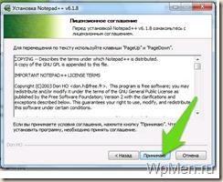 WpMen - Принимаем условия НотПада.