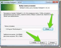 WpMen - Указываем место установки НотПад++.