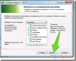 WpMen - Установка NotePad++.