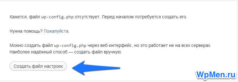 Начало установки WordPress. Шаг №1