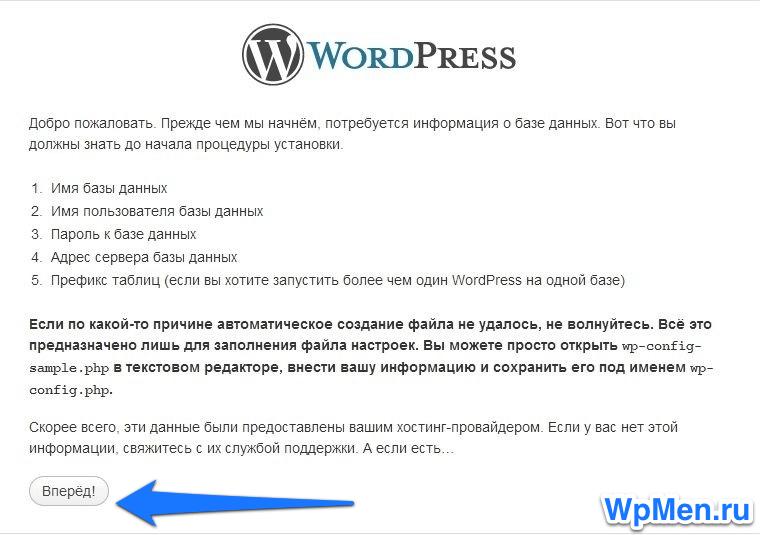 Начало установки WordPress. Шаг №2.