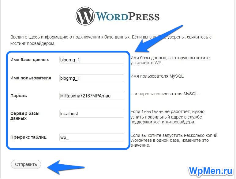 Установка WordPress на Хостинг. Шаг №3.