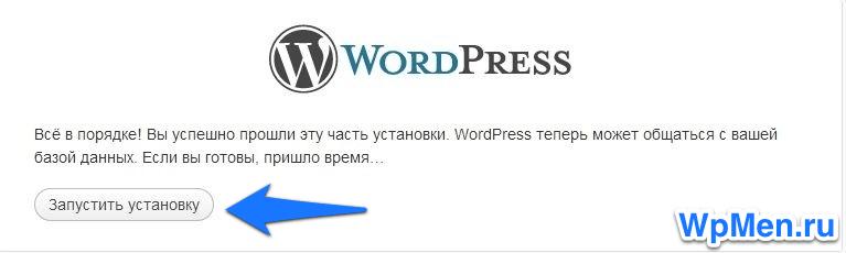 Установка WordPress на Хостинг. Шаг №4.