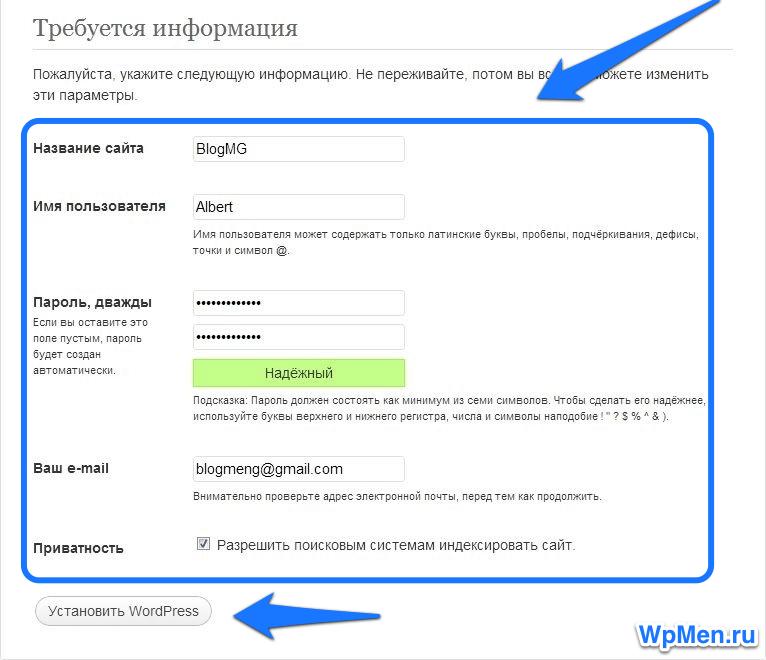 Установка WordPress на Хостинг. Шаг №5.