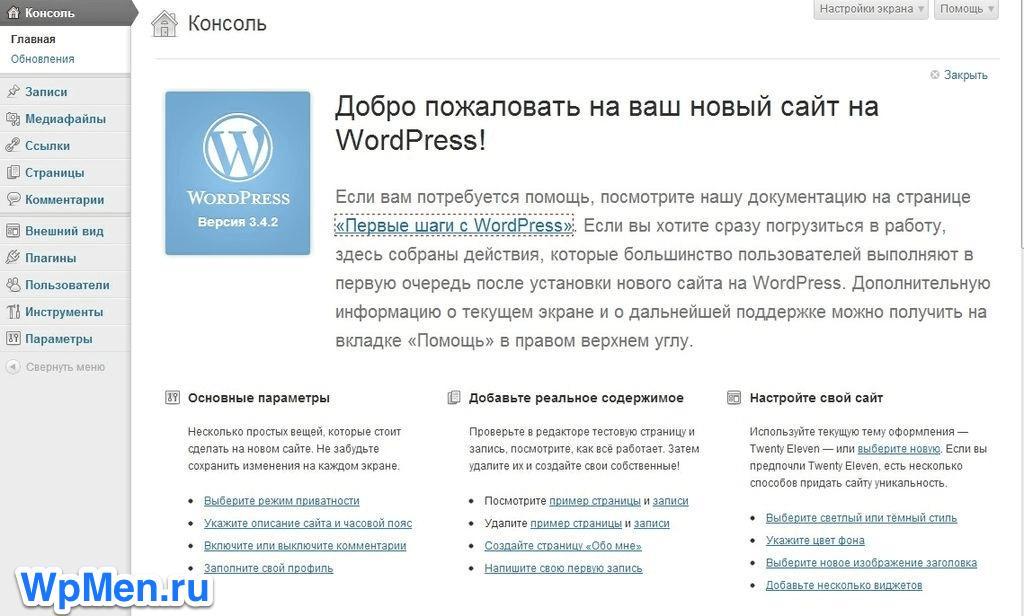 Wordpress Установлен!