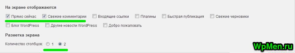 Удаляем лишнее в Админке WordPress.