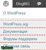 Кнопка WordPress в Верхней панели Консоля.
