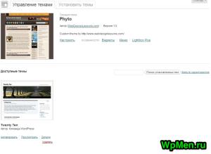 Страница выбора шаблона в WordPress.