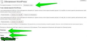 Страница WordPress Обновлений.