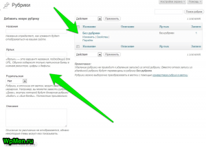 Страница добавления и редактирования Рубрик в WordPress.