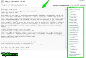 Страница редактора кода ваших тем.