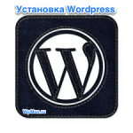 Как установить WordPress на OpenServer?